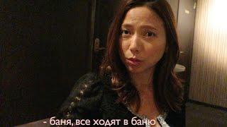 Япония. Что японцы знают о России. Мама ...