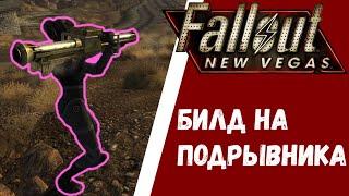 Fallout: New Vegas - ПОДРЫВНИК. Билд через взрывчатку, гранаты, гранатомет.