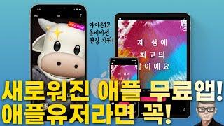 새로워진 애플의 무료앱! 아이폰 아이패드 쓰면 이거! …