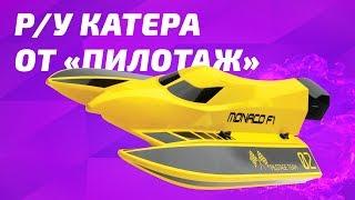 "Катера ""Пилотаж"": Monaco F1, Speed Racing, Speed Racing PRO, Bandit Sea Rider"