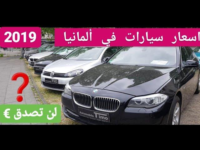 اسعار سيارات المستعملة في ألمانيا 2019 Audi 🇩🇪Golf 5.6.7 BMW.Mercedes