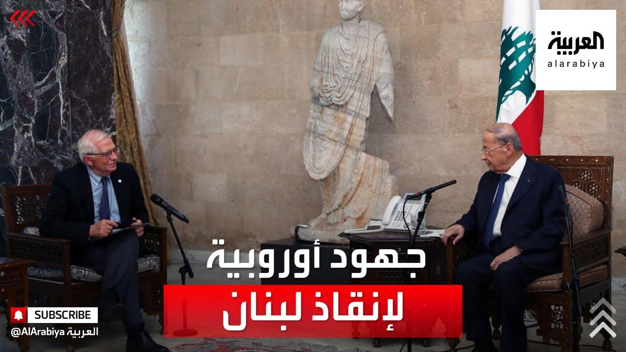 هل يخطط الاتحاد الأوروبي لعقوبات ضد سياسيين لبنانيين؟  - نشر قبل 2 ساعة