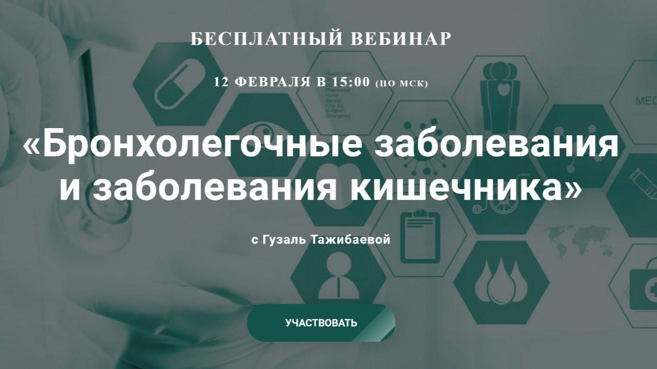 Целостный подход в лечении. Заболевания легких и кишечника. 12.02.2021