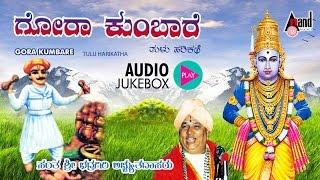 Gora Kumabare | Tulu Harikathe | Rendered by : Sant Bhadragiri Achutha Das