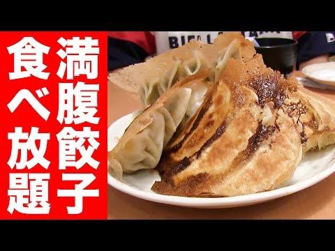【大食い】餃子食べ放題で満腹食い!!