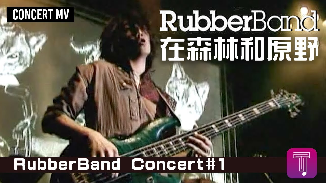 RubberBand -《在森林和原野》Official MV (2009 RubberBand Concert#1) - YouTube