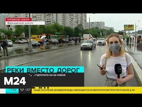Московские улицы подтопило