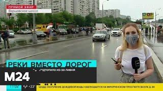 Фото Московские улицы подтопило из-за ливня - Москва 24