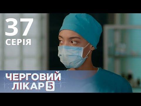 ДЕЖУРНЫЙ ВРАЧ-5/ЧЕРГОВИЙ ЛІКАР. СЕРИЯ 37