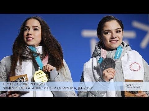 Пресс-конференция Федерации фигурного катания России по итогам Олимпиады