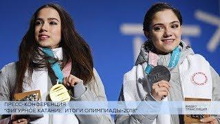 Пресс конференция Федерации фигурного катания России по итогам Олимпиады