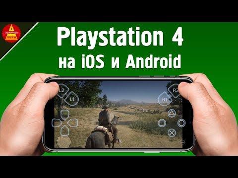 Как играть в PS4 на ANDROID или IOS? PLAYSTATION 4 на телефоне и планшете.