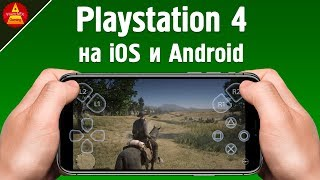 Как играть в PS4 на ANDROID или iOS? PLAYSTATION 4 на телефоне и планшете.