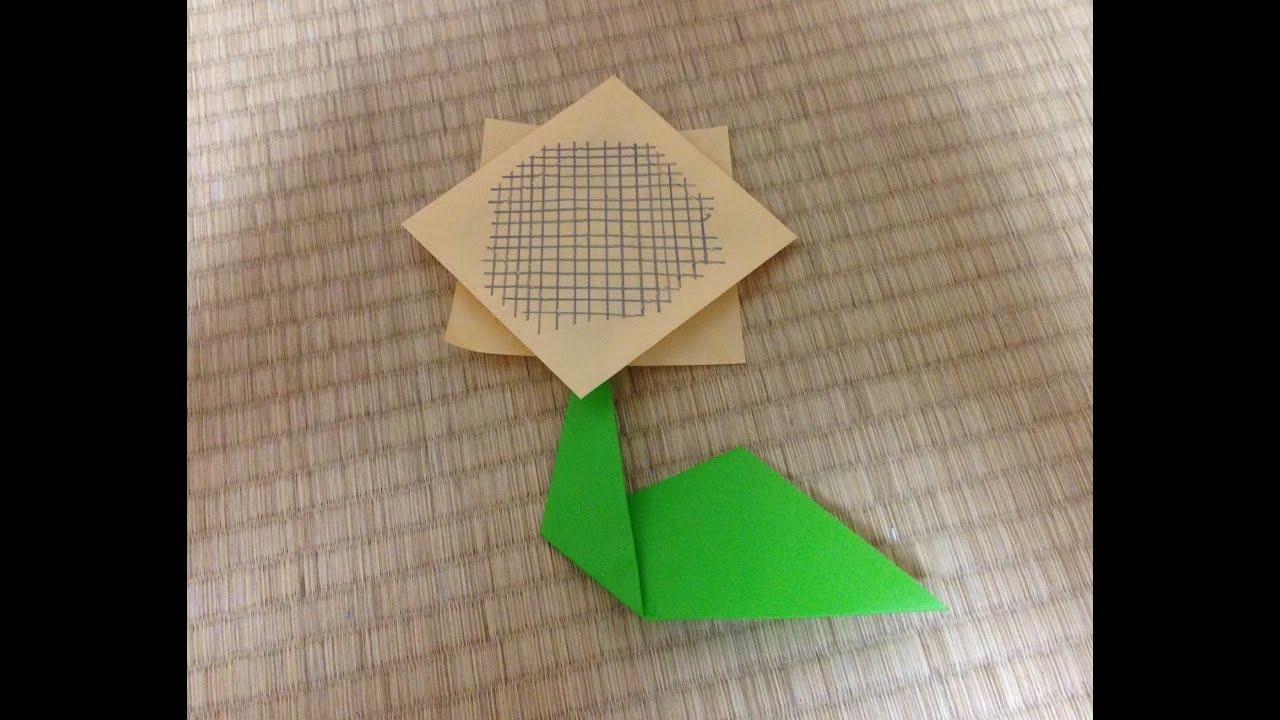 すべての折り紙 3d 折り紙 折り方 : 折り紙 簡単 ひまわり 折り方 ...