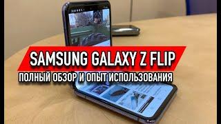 Samsung Galaxy Z FLIP || Полный обзор и опыт использования
