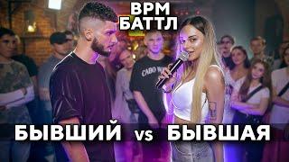 БАТТЛ  БЫВШИЕ ПАРЕНЬ И ДЕВУШКА  Bpm  18