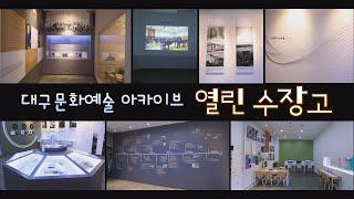 문화요 50회(0529)_대구문화예술 아카이브 열린 수…