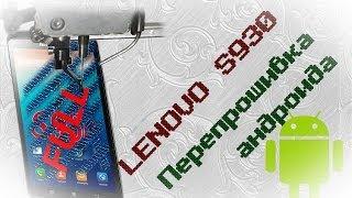#7. (Lenovo S930) Перепрошивка андроида