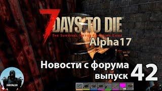 Типы квестов, создание транспорта...► 📰NEWS №42 (новости) ►7 Days to Die Альфа 17