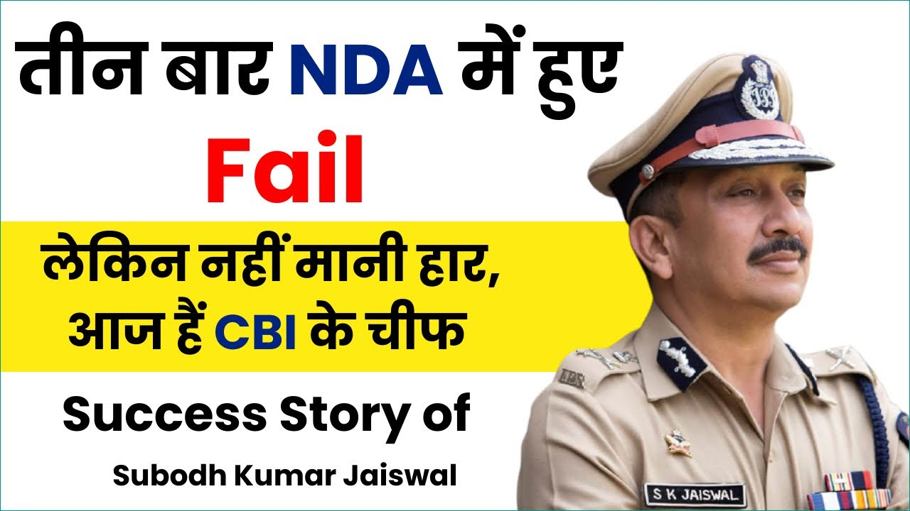 UPSC MOTIVATION | Subodh Kumar Jaiswal | CBI Director | 3 बार हुए थे NDA में Fail