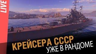 Крейсера СССР.  Первые впечатления [World of Warships]