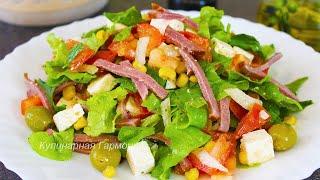 Очень Вкусный салат с Копченым Мясом, Брынзой и Оливками