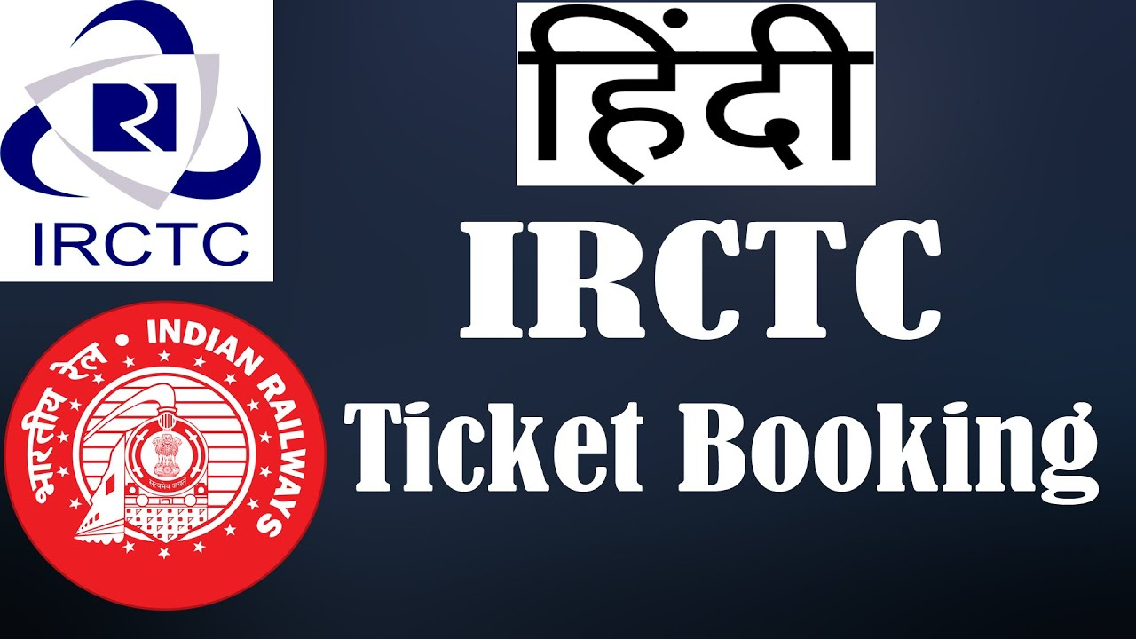 how to book train tickets online in india