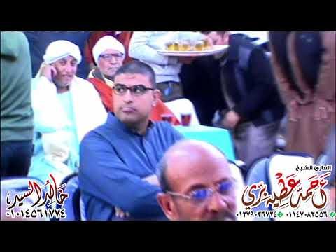 الشيخ احمد عطيه بري ربع العصر كفر طنبول الجديد مركز السنبلاوين ١٥/١٢/٢٠١٩