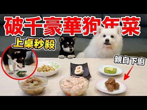 破千豪華狗年菜,上桌秒殺 『親自下廚』廚房料理療癒系列