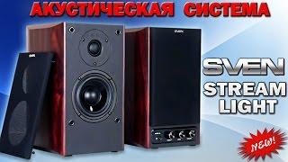 акустическая система 2.0 Sven Stream Light Cherry - 3D-обзор от Elmir.ua