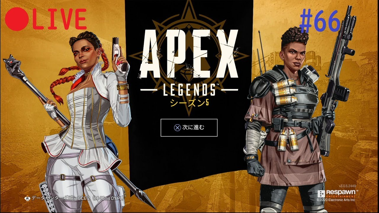 【PS4】APEX LEGENDS #66