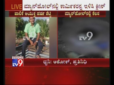Worker Made to Enter Manhole for Cleaning in Vijayapura, City Corporation