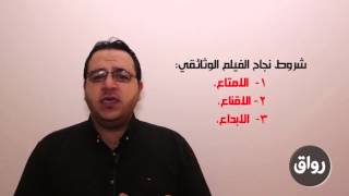 رواق : محمد الأحمر - إعداد وإخراج الفيلم الوثائقي الجزء الأول من المحاضرة الأولى