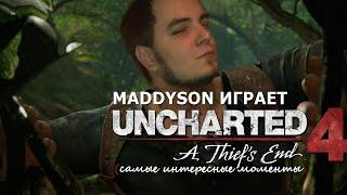 Нарезка от 12.05.16 Uncharted 4 A Thief s End самые интересные моменты