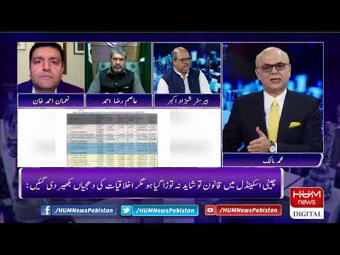 Live: Program Breaking Point With Malick  April 05, 2020 | HUM News