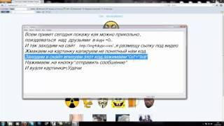 HTML коды,или картинки для скайпа