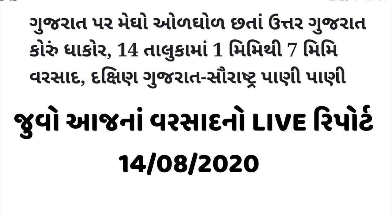 ગુજરાતમાં થઈ શકે છે પુરની સ્થિતિ / ભારે વરસાદની આગાહી / આજનો LIVE રિપોર્ટ