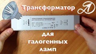 видео Электронный трансформатор для галогенных ламп