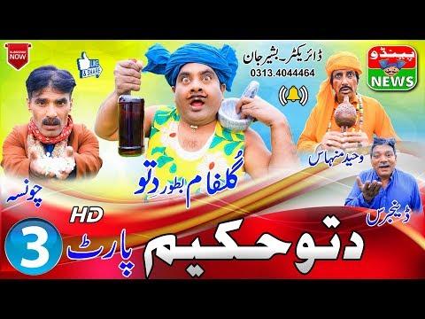 #newfunny- -news-funny-videos- -dittu-hakeem-part-03- -pendu-news
