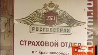 Бюрократическая машина «Росгосстраха»: ОСАГО(, 2016-06-27T09:44:23.000Z)