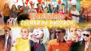 Backstage: СЪЕМКИ ВИДЕО НА МИЛЛИОН | НАС ЗАБРАЛИ В ПОЛИЦИЮ