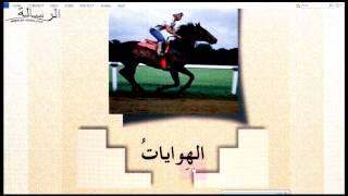 70 УРОК. 1 ТОМ. Арабский в твоих руках.