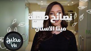 مينا الاسنان - رند الديسي