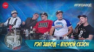 "Рэп Завод [LIVE] Шоу-финал 2 сезона проекта ""Рэп Завод"""