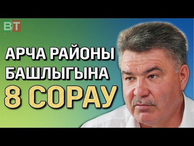 Арча районы башлыгы Илшат НУРИЕВКА 8 СОРАУ
