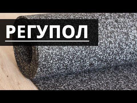 Регупол. Рулонное резиновое покрытие. Спортивное покрытие