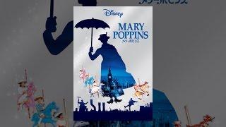 メリー・ポピンズ(日本語吹替版) thumbnail