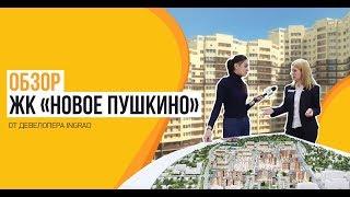 Обзор ЖК «Новое Пушкино» от застройщика «INGRAD»