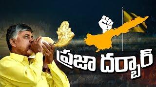 Chandrababu LIVE || TDP Election Campaign || Praja Darbar Live || TV5 News
