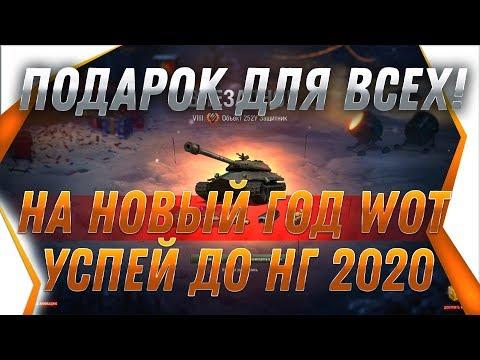 ПОДАРОК ВСЕМ НА НОВЫЙ ГОД ВОТ 2020! ХАЛЯВА! Новогодние коробки Wot 2020! ПРЕМ ТАНК World Of Tanks
